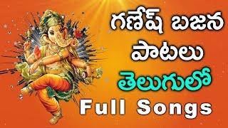 గణేష్ భజన పాటలు తెలుగులో Full Length | Ganesh Bajana Full Songs | #bhanoorbhanur || Lion Media