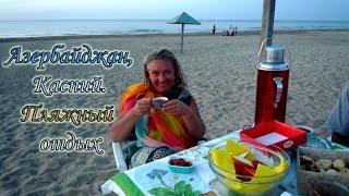 Баку. Пляж в Пиршагах, особенности. На Даче ч.10-я. Отдых в Азербайджане