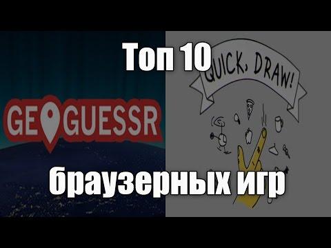 ТОП 10 ЛУЧШИХ БРАУЗЕРНЫХ ИГР (+ССЫЛКИ)