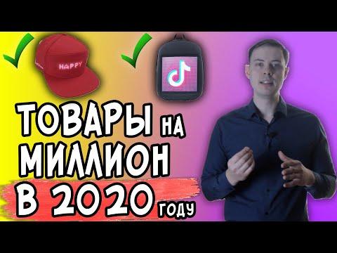 Что Продавать на АВИТО и Интернет Магазине в 2020 году?
