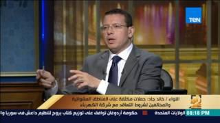 رأى عام | خالد جاد: هناك تنسيق تام بين مباحث الكهرباء ومديريات الأمن خلال حملات سرقة التيار