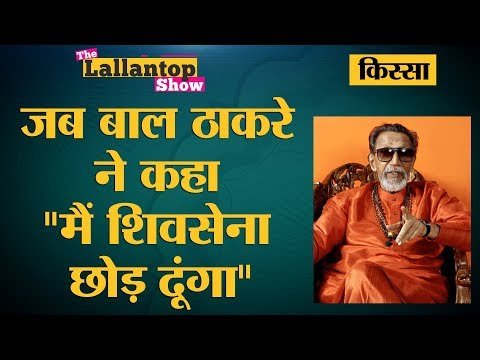 वो मर्डर जिसने तय कर दिया कि Shiv Sena में गद्दी Raj Thackeray को नहीं Uddhav Thackeray को मिलेगी