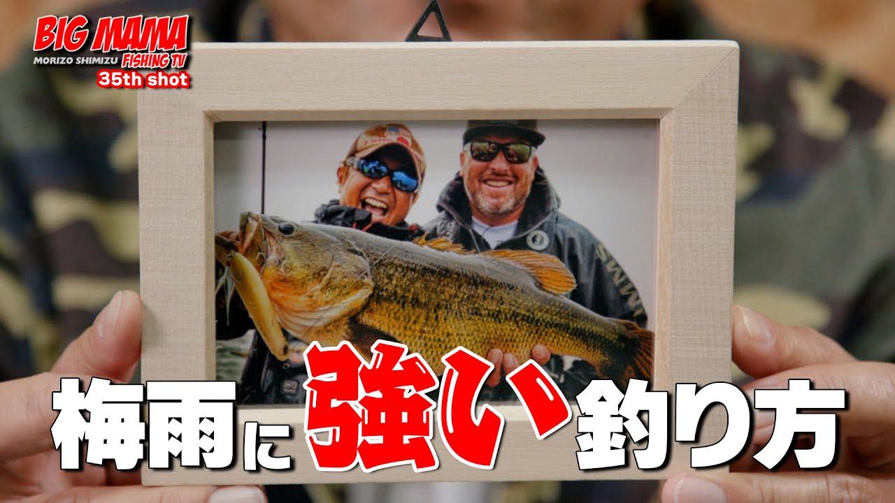 梅雨時期にビッグママを簡単に釣る方法を大解説!!!How to fish to simplify the Big Mama in the rainy season commentary want!