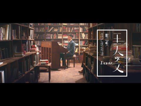 "Dawen 王大文 - 其實你已經知道 ""You Already Know My Heart"" (Official MV) [他看她的第2眼片尾曲]"