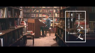 "Repeat youtube video Dawen 王大文 - 其實你已經知道 ""You Already Know My Heart"" (Official MV) [他看她的第2眼片尾曲]"