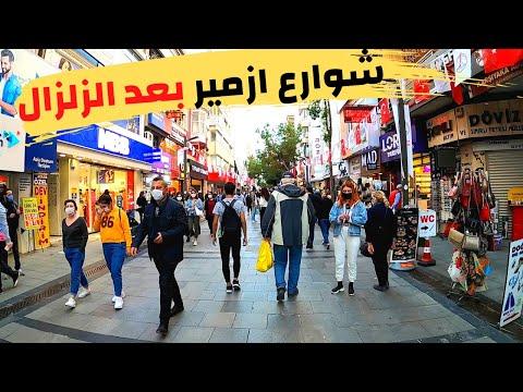 شوارع ازمير بعد الزلزال - الحياة في تركيا تعود من جديد