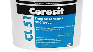 Обзор. Ceresit CL 51. Мастика гидроизоляционная.