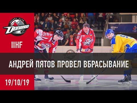 HC Donbass: Андрей Пятов провел вбрасывание