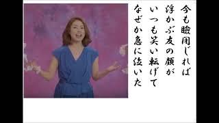 山本あきの最新歌です。月刊カラオケファン、歌の手帖、8月号より。