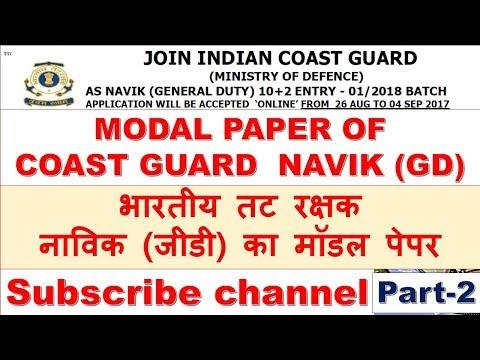 MODAL PAPER OF COAST GUARD  NAVIK (GD) भारतीय तट रक्षक  नाविक (जीडी) का मॉडल पेपर Part- 2