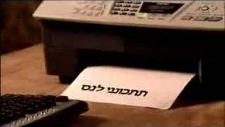 Bezeq Printer Commercial