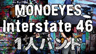 [全パート] Interstate 46 - MONOEYES - Full Band Cover [1人バンド]「Interstate 46 E.P.」#1