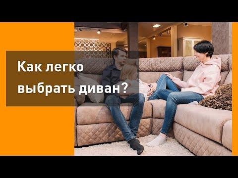 Как легко выбрать диван?