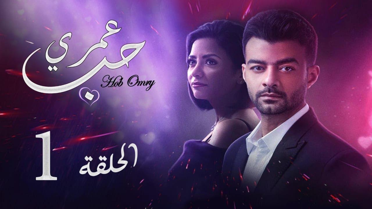 مسلسل حب عمري | بطولة هيثم شاكر و سهر الصايغ | الحلقة |1| Hob Omry Episode