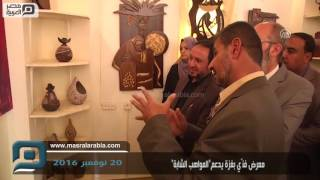 مصر العربية   معرض فنّي بغزة يدعم