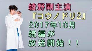 【関連動画】 綾野剛主演『コウノドリ』、2年ぶりに続編決定!松岡茉優...