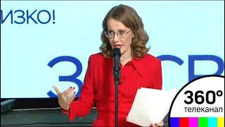 Собчак: Мы показали новые стандарты политической кампании в России