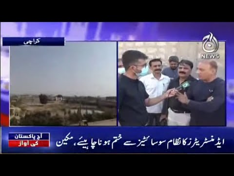 Karachi Main Housing Societies Ki Double File Ka Silsila Jari | Aaj Pakistan Ki Awaz | 7 April 2021