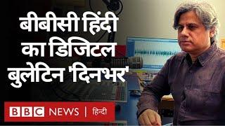 बीबीसी हिंदी का डिजिटल बुलेटिन 'दिनभर, 30 सितंबर 2020 (BBC Hindi)