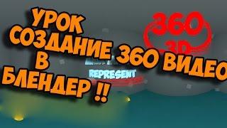 Урок по созданию видео 360 в блендер ! все просто