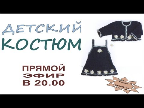 Детский костюм крючком Кофточка и платье (рост 80см ) - YouTube
