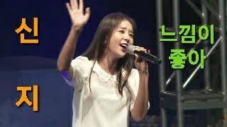 ♦️신지🎈신곡 느낌이 좋아 ~ 메들리 오포양우 내안애 한마음 대잔치 2019.8.15.