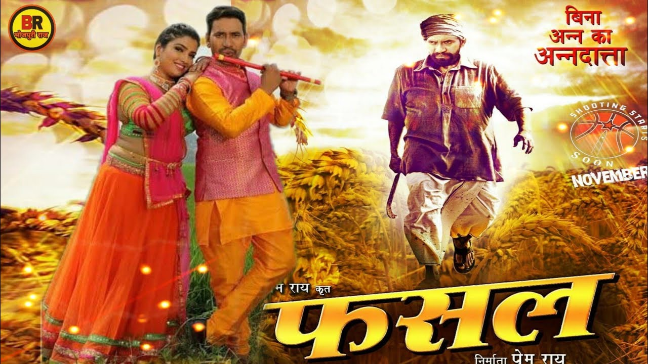 फसल   Nirahua New Movie Fasal   Nirahua - Amrapali Dubey New Movie   Bhojpuri Movie