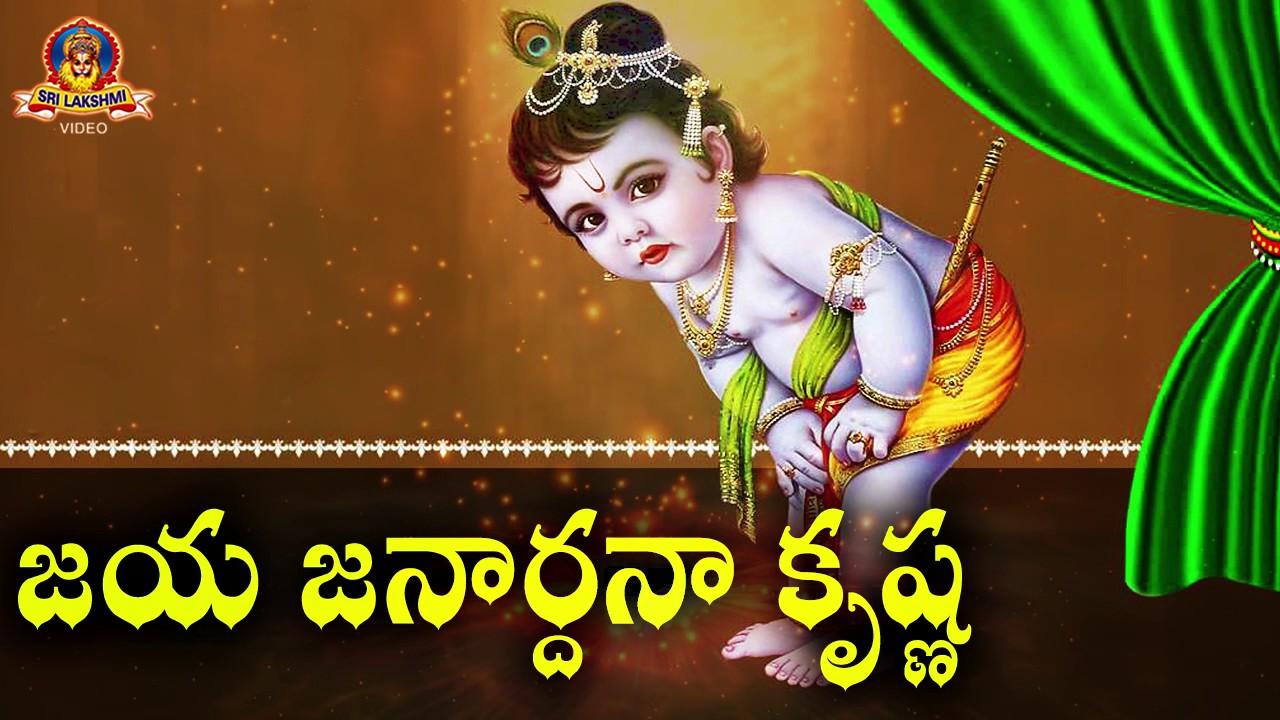 Jaya Janardhana Krishna Radhika Pathe Lord Krishna Devotional Sri Lakshmi Video Youtube