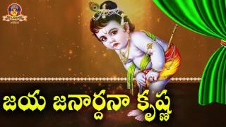 Watch jaya janardhana krishna radhika pathe || lord devotional sri lakshmi video