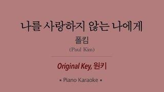 Download : http://lalakaraoke.net/ 폴킴 ' 나를 사랑하지 않는 나에게 piano 노래방, mr, 반주, 엠알, 가사, 커버 paul kim karaoke, instrumental, inst, cov...