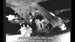 Mossad Operation Sudan Desert Rescue Ethiopian Jews