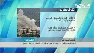 اتفاق بين الوحدات الكردية والنظام السوري لصد الهجوم التركي على عفرين