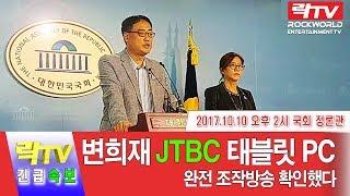 락Tv Live 17/10-10 변희재 정책의장 태블릿 기자회견