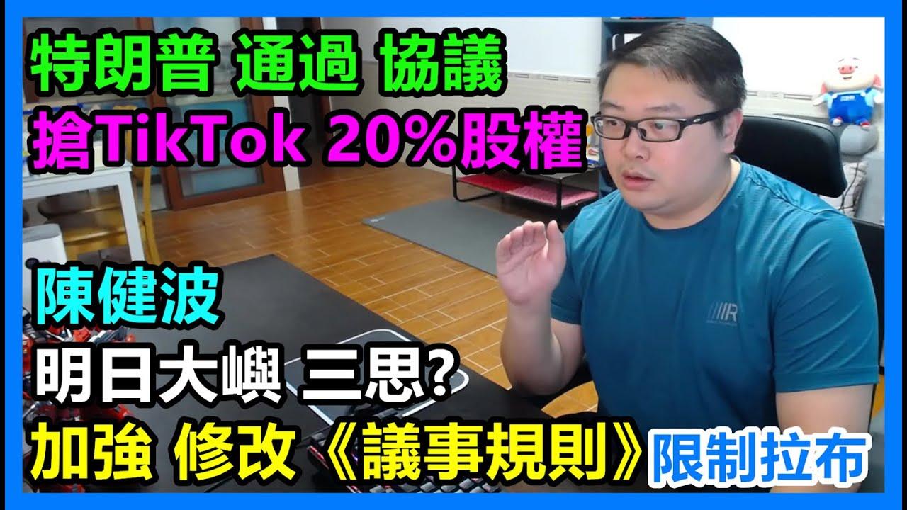 陳健波:明日大嶼 三思? 加強 修改《議事規則》?限制拉布! 特朗普 通過 協議:搶TikTok 20%股權?