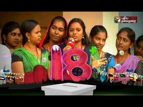 Tamilnadu Voter 18 Plus  Nehru institute Coimbatore (03/04/2016) |  Puthiya Thalaimurai TV