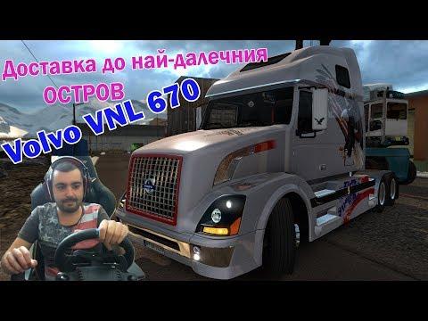 Volvo VNL 670 ProMods /МЕГА ЯК ОСТРОВ/ Euro Truck Simulator 2