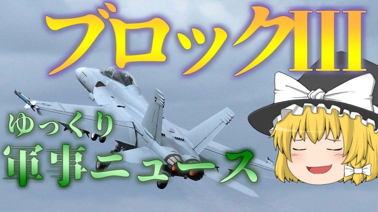 【ゆっくり軍事ニュース】スパホブロックⅢ+ロシアの原潜+F-35CのTOPGUN