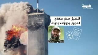 وثائق تكشف تورط إيران وحزب الله في هجمات 11 سبتمبر