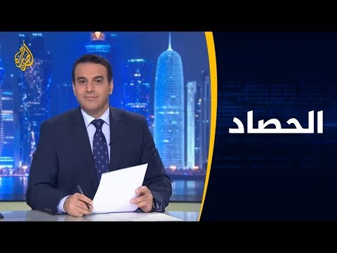 الحصاد - اغتيال خاشقجي.. أين المتهمون؟  - نشر قبل 4 ساعة