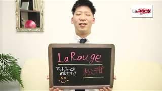 LaRougeのお店動画