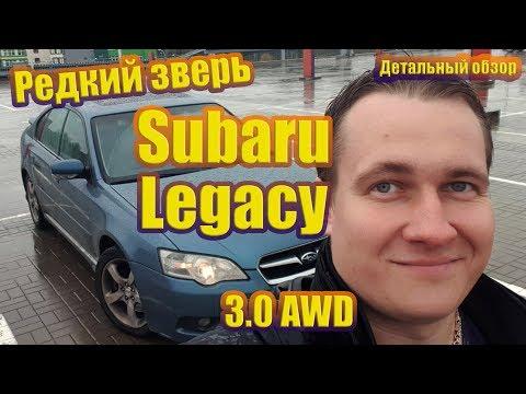 Субару Легаси 3.0 AWD 245 сил - редкий зверь! Почему ее не покупают?