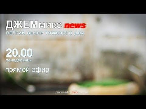 Джеммикс news выпуск пятый
