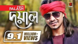 Doyal | by Kishore Palash | New Bangla Song 2018 | Lyrical Video | ☢☢ EXCLUSIVE ☢☢