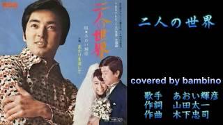 1971年2月5日 発売 作詞:山田太一 作曲:木下忠司 オリジナル歌手:あ...