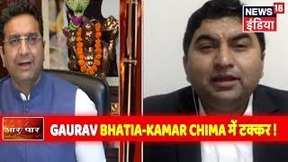 'आतंक' पर Gaurav Bhatia और Kamar Chima के बीच तीखी बहस   Aar Paar   Amish Devgan