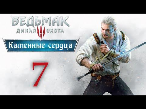 Ведьмак 3 - DLC Каменные сердца - прохождение игры на русском - Роза на красном поле [#7] | PC