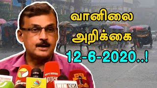 வானிலை அறிக்கை – 12-6-2020..! Chennai Rains | BTB