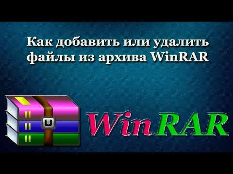 Как удалить файл из архива winrar