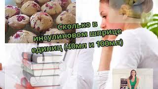 Сколько в инсулиновом шприце единиц (40мл и 100мл)