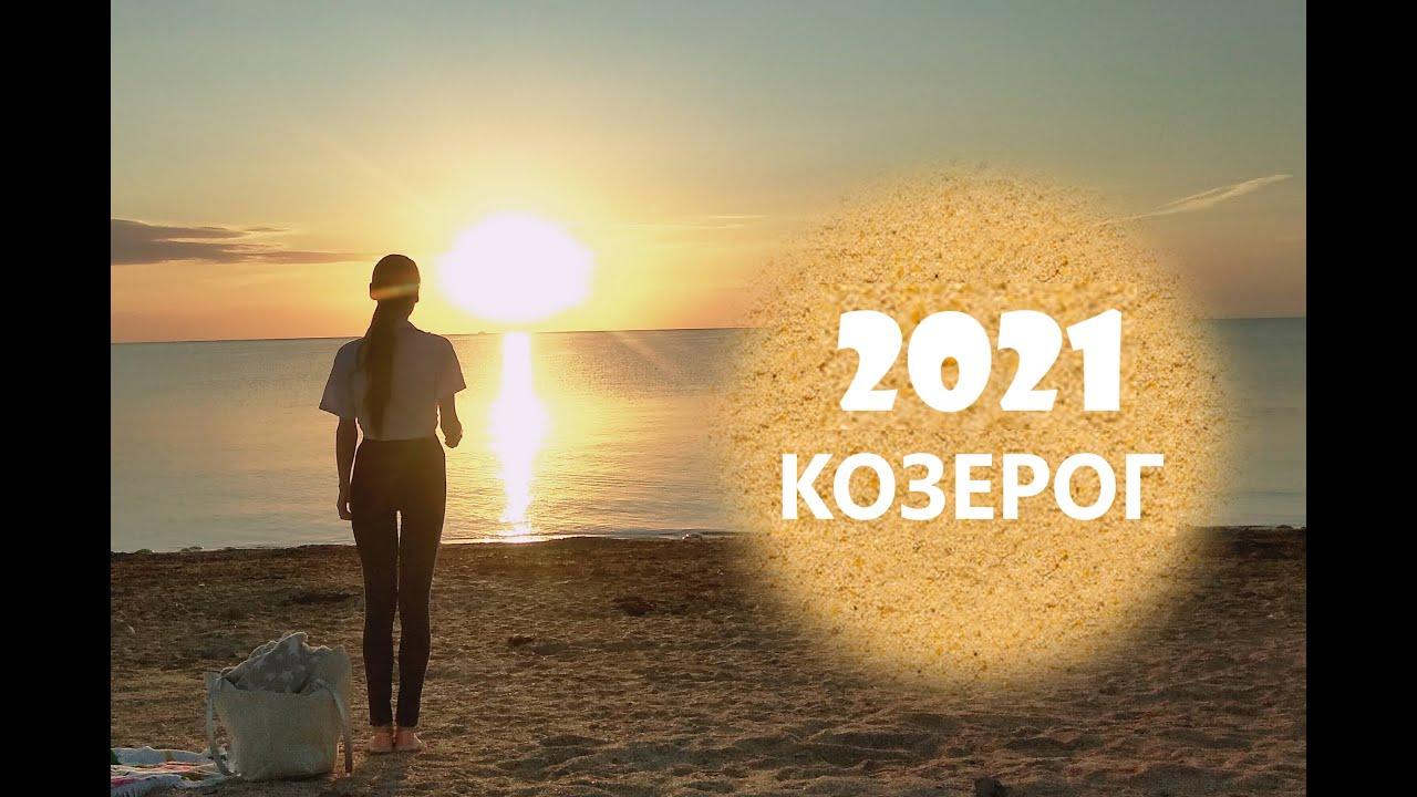 Гороскоп Козерог 2021 МОРЕ Любви, Работа и ДЕНЬГИ / План-прогноз Tais Star